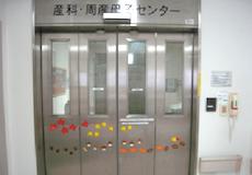 徳島大学病院「周産期母子医療センター」